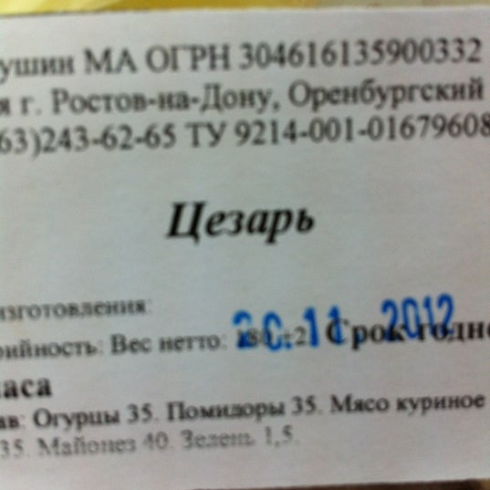 Снимок сделан в Xenon61.ru автомагазин и установочный центр пользователем Николай В. 11/30/2012