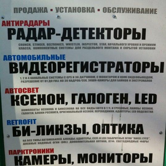 Снимок сделан в Xenon61.ru автомагазин и установочный центр пользователем Николай В. 11/12/2012