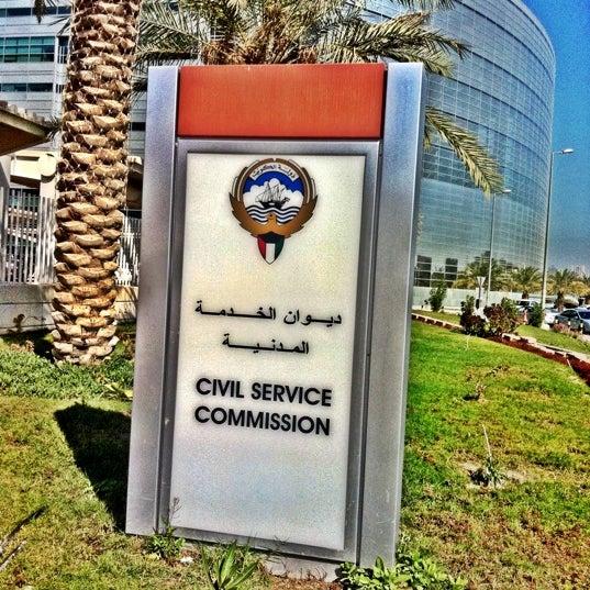 Photo taken at Civil Service Commission by ξβαǷǃɿ 💜لون المطر on 2/19/2013