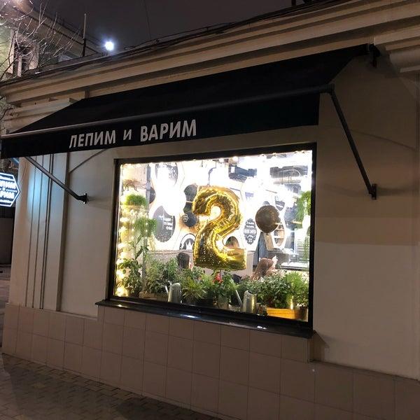 Photo taken at Лепим и варим by I B. on 11/18/2017