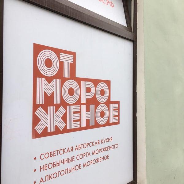 Снимок сделан в Отмороженое пользователем Светлана 2/26/2016