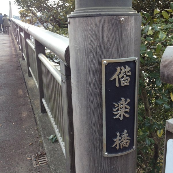 Photo taken at 偕楽橋 by taka t. on 2/20/2014