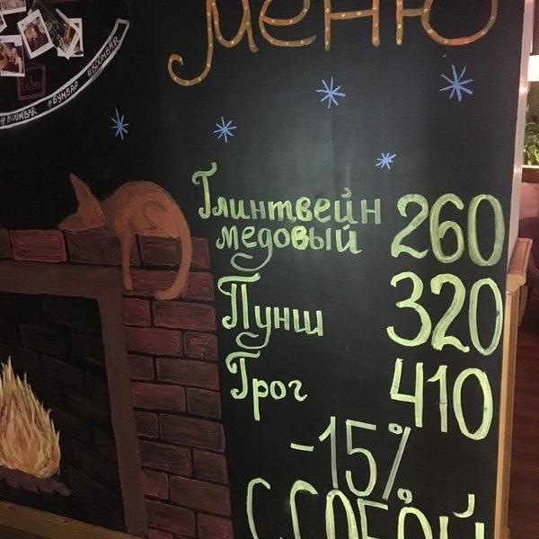 Снимок сделан в BOOM Bar пользователем Alexandr V. 11/12/2016