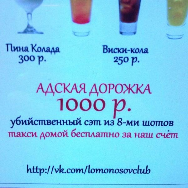 Снимок сделан в Ломоносов Бар пользователем Maria V. 4/6/2013