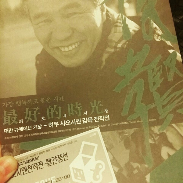Photo taken at Seoul Art Cinema by ju on 11/21/2015