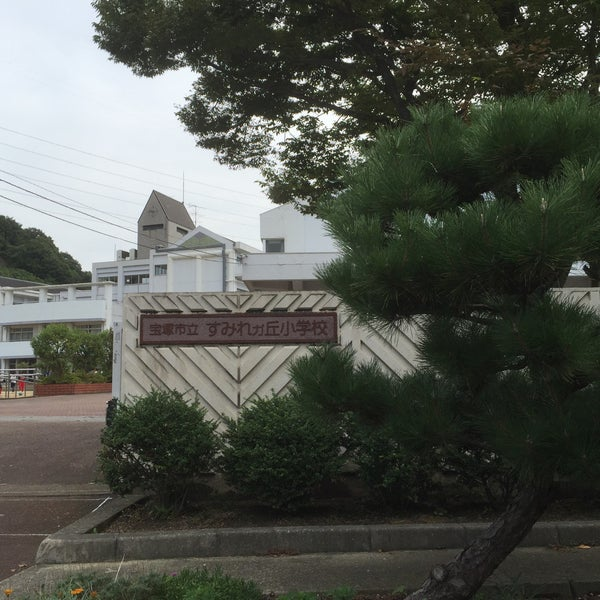 宝塚市立すみれガ丘小学校 - 宝...