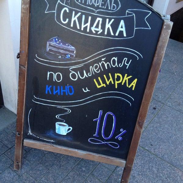 Photo taken at Трюфель by Anna L. on 7/10/2017
