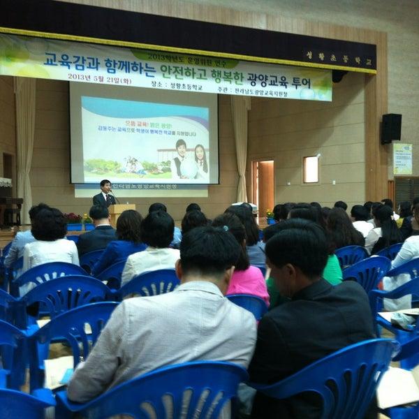 Photo taken at 성황초등학교 by 이서기 on 5/21/2013