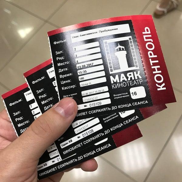 Photo prise au Кинотеатр «Маяк» par Artem L. le8/3/2017