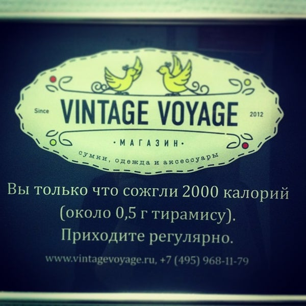 Снимок сделан в Vintage Voyage пользователем Olya K. 2/28/2013