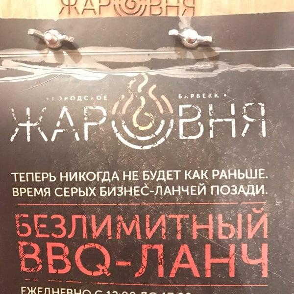 Снимок сделан в Городское барбекю «Жаровня» пользователем 🇷🇺Ksenia B. 2/23/2017