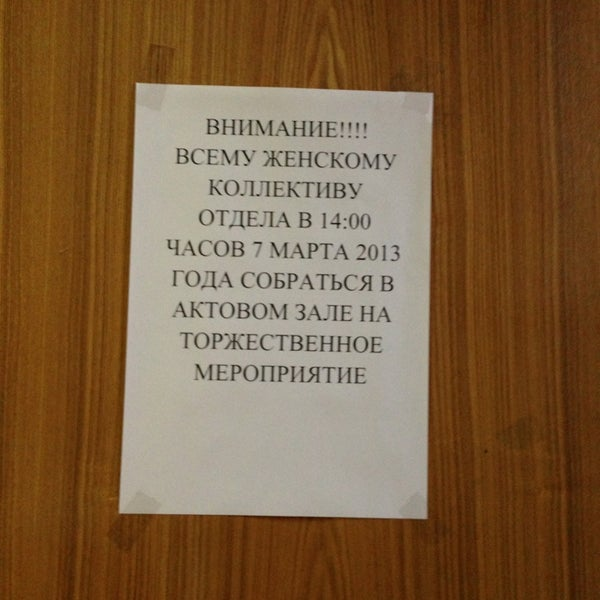 Photo taken at ОВД Пресненского района by Ver on 3/8/2013