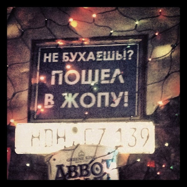 Снимок сделан в Ломоносов Бар пользователем Андрей А. 1/11/2013