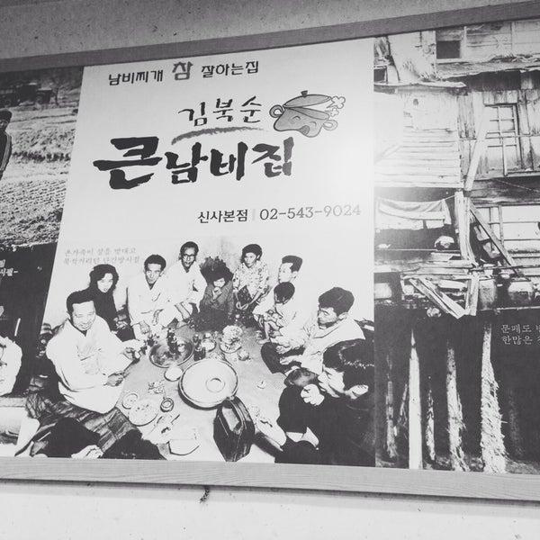 8/6/2013에 🌜nu1t🌛님이 김북순 큰남비집에서 찍은 사진