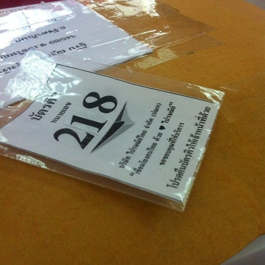 รูปภาพถ่ายที่ ไปรษณีย์ สายไหม โดย Sasith K. เมื่อ 10/29/2012