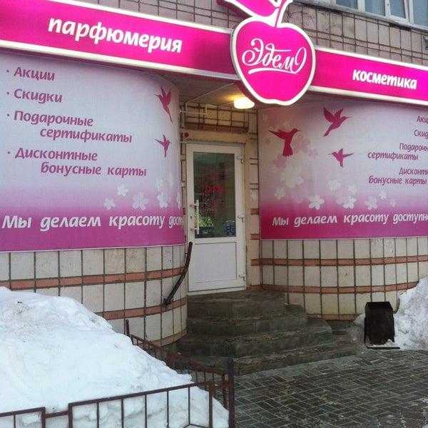 Магазин косметики время работы