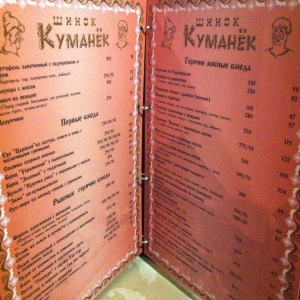 Снимок сделан в Шинок «Куманёк» пользователем Igor M. 12/23/2012