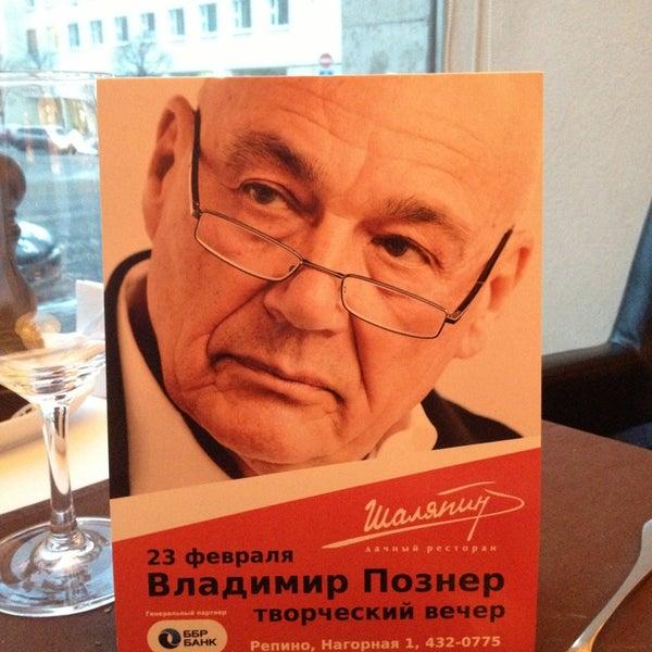 Снимок сделан в Шаляпин пользователем Солнышко Я. 1/25/2013
