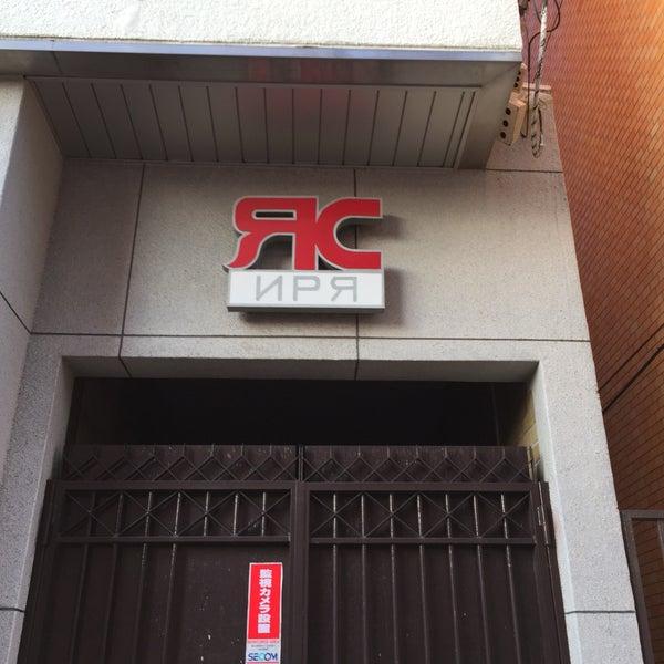 Photos at 東京ロシア語学院 - 3...