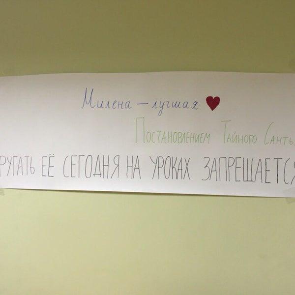 Photo taken at Центр подготовки абитуриентов «пять с плюсом» by Milena A. on 12/24/2015
