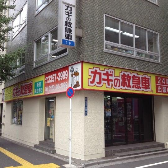 「カギの救急車 旧・新宿明治通り店」の画像検索結果