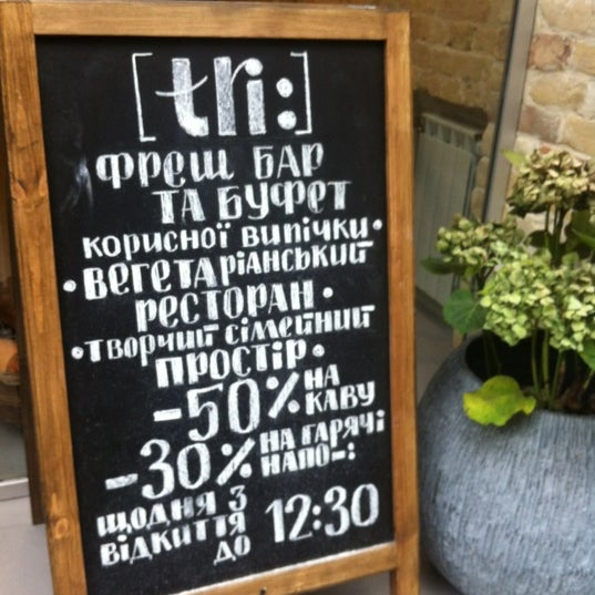 Снимок сделан в [tri:] пользователем Arevik A. 11/13/2012