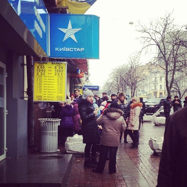 Foto tomada en Київська Перепічка / Kyivska Perepichka por Elina el 1/4/2013