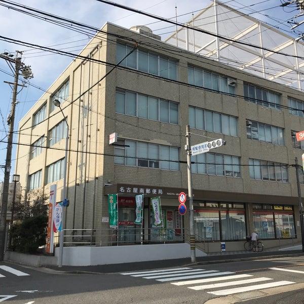Photos at 名古屋南郵便局 - 南...