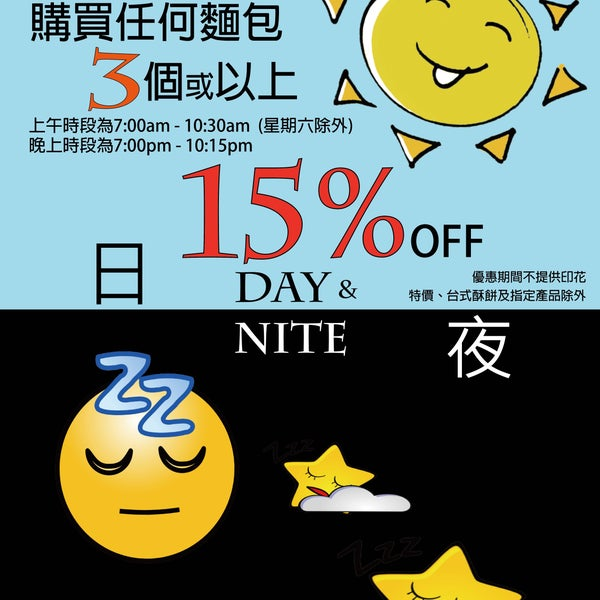 Jetso for day and night! 15% discount on purchasing 3 or more items !! #jetso #uenobakeryenzyme #uenobakery #bread
