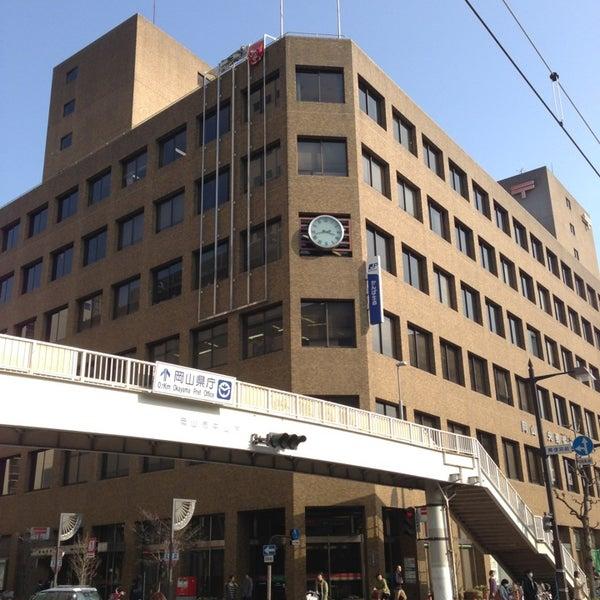 Photos at 岡山中央郵便局 - Pos...