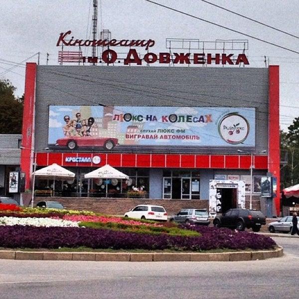 Photo taken at Кінотеатр ім. О. Довженка by Виталий С. on 9/23/2012