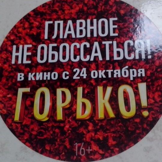 Photo prise au Кинотеатр «Маяк» par Bismark O. le10/27/2013
