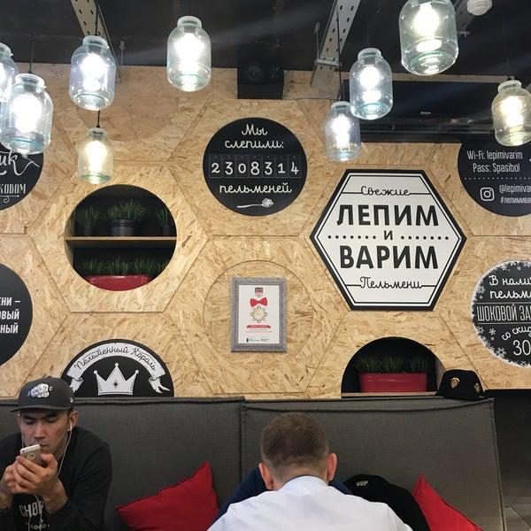 Photo taken at Лепим и варим by Ioulia ☀️ on 11/10/2017