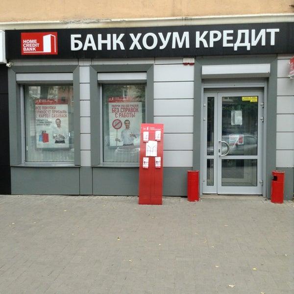 хоум кредит банк в воронеже вклады Брата Днем