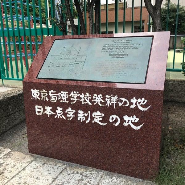 Fotos em 東京盲唖学校発祥の地...