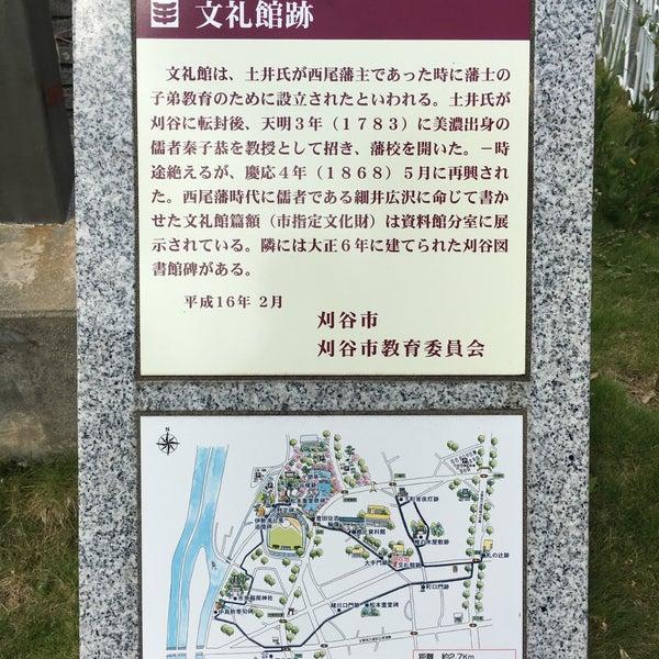 刈谷藩藩校 文礼館跡 - 城町1-24