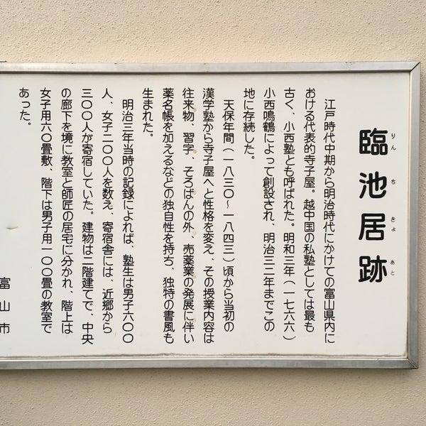 臨池居跡 - 富山市の史跡