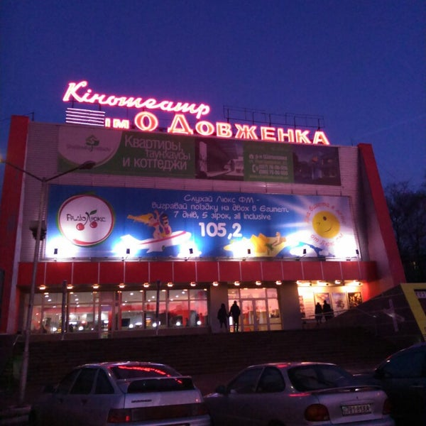 Photo taken at Кінотеатр ім. О. Довженка by Victor S. on 12/22/2013