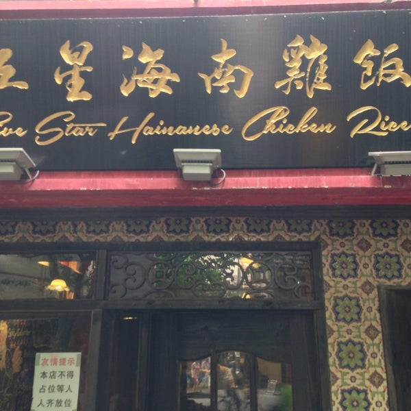 Photo taken at 五星海南鸡饭 | Five Star Hainanese Chicken Rice by The Thirsty Pig on 6/15/2014