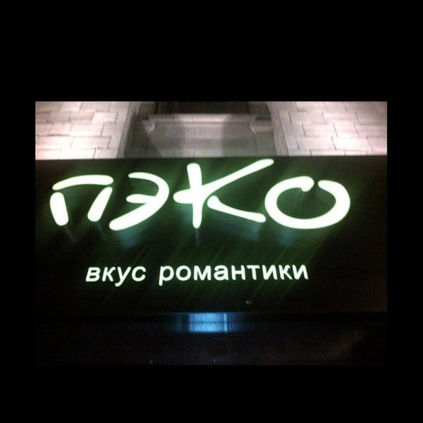 Снимок сделан в ПЭКО пользователем Пэко Л. 4/30/2013
