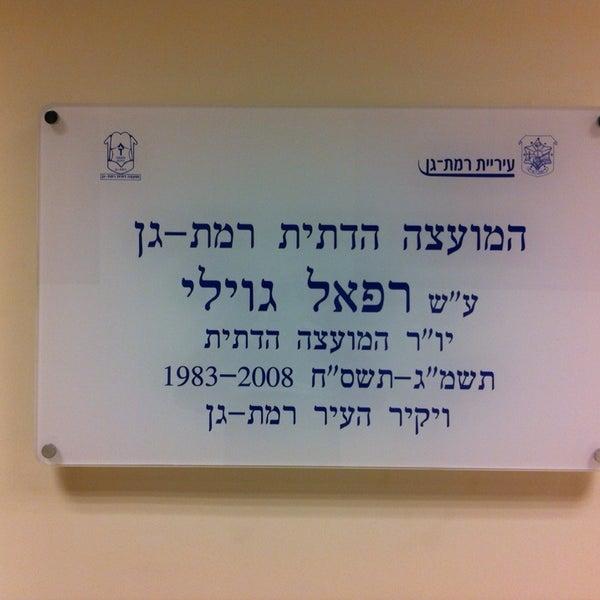 Das Foto wurde bei רבנות רמת גן von Ohad R. am 11/25/2013 aufgenommen