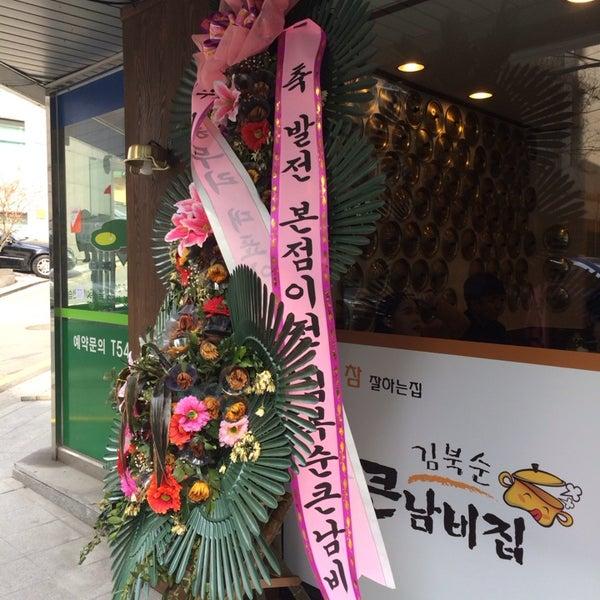 2/14/2014에 Dongwook B.님이 김북순 큰남비집에서 찍은 사진