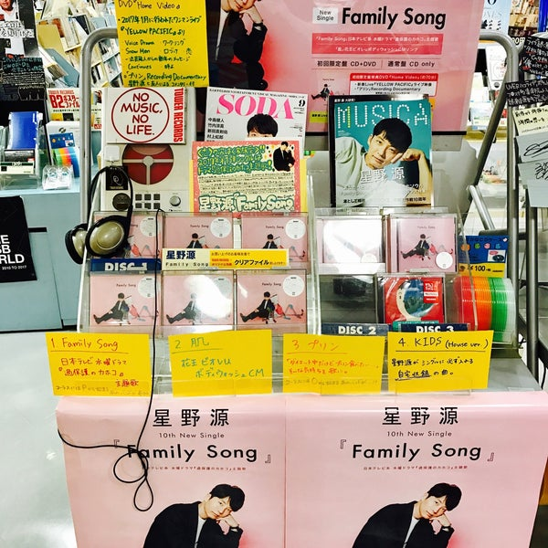 Photo taken at TOWER RECORDS 郡山店 by haru on 8/19/2017