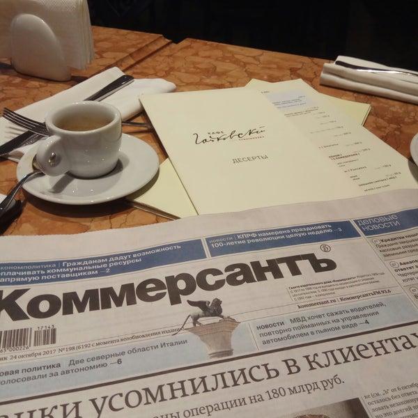 Photo taken at Кафе «Чайковский» by Юрий on 10/24/2017