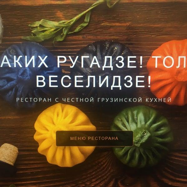 Снимок сделан в Веселидзе пользователем Татьяна . 4/19/2017