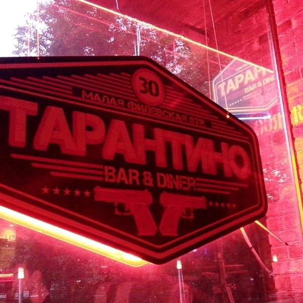 Photo taken at Тарантино by Arya L. on 9/17/2013