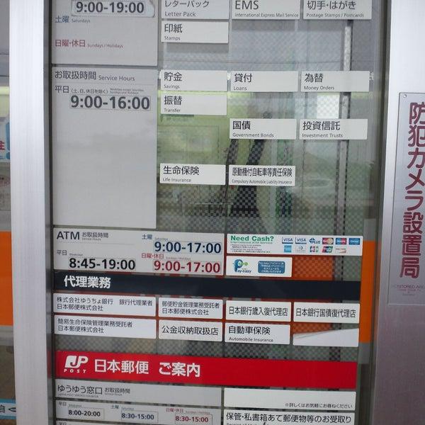 Photos at 糸満郵便局 - 糸満市 ...