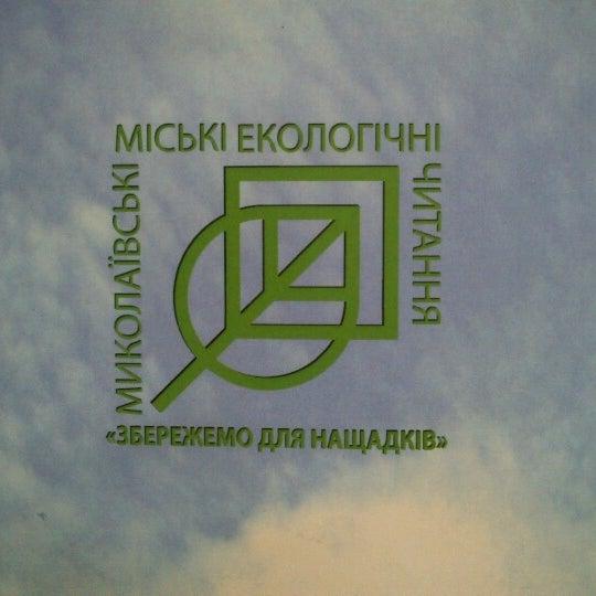 Снимок сделан в Центральная библиотека им. Кропивницкого / Kropyvnytsky Public Library пользователем Evgeniya D. 11/28/2012