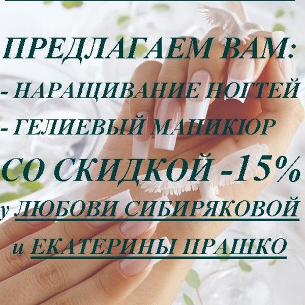 Снимок сделан в Салон красоты Наталии Волошиной пользователем Natalia V. 5/7/2014