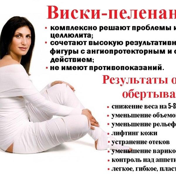 Отличная процедура для снижения веса и коррекции фигуры!